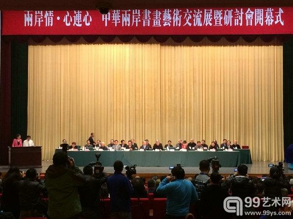 两岸情·心连心——中华两岸书画艺术交流展暨研讨会开幕