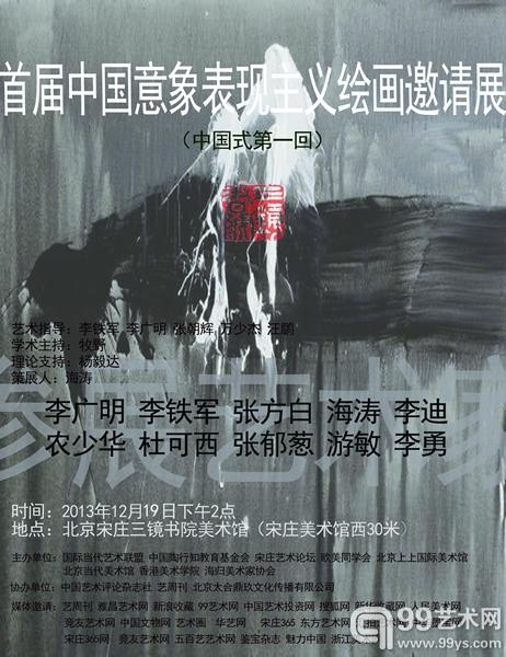 首届中国意象表现主义邀请展(海报)