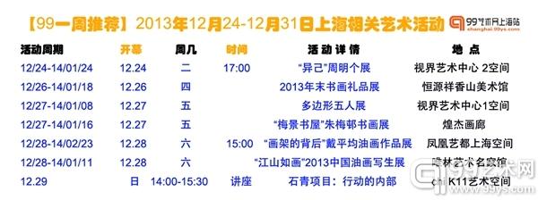 沪上本周(12.24-12.31)相关艺术活动预览