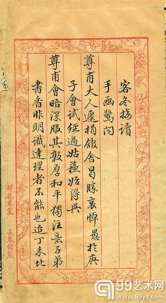清同治三年(1864年),郭鳌云致侄孙。这是郭鳌云接到一位侄辈朋友去世的消息后给侄孙写的唁函