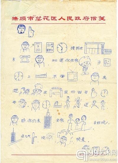 1991年,庄严致女儿庄小羽。庄严在上海出差期间,写给正上幼儿园的女儿,书信内容用数字、图画和谐音写成