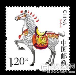 2014年新版马年邮票《甲午年》。