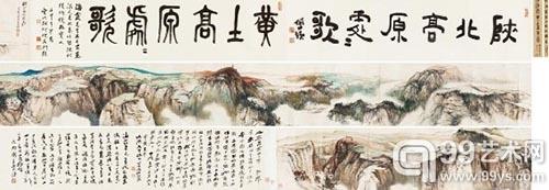 陕北高原处处歌   手卷   设色纸本