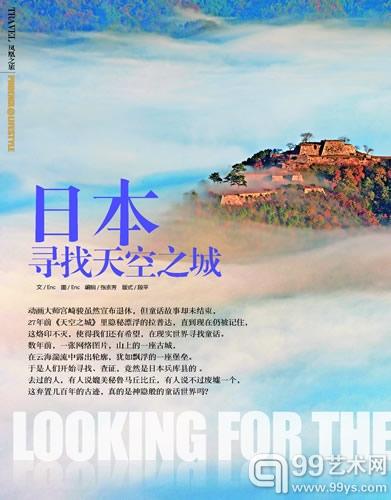 日本 寻找天空之城