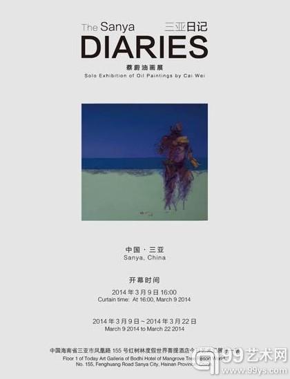 蔡蔚油画展三亚开展 大海岛屿成其独特艺术语言