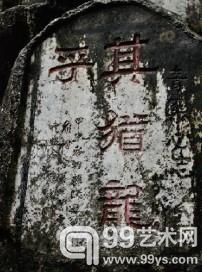 汉中留坝张良庙的一方摩崖