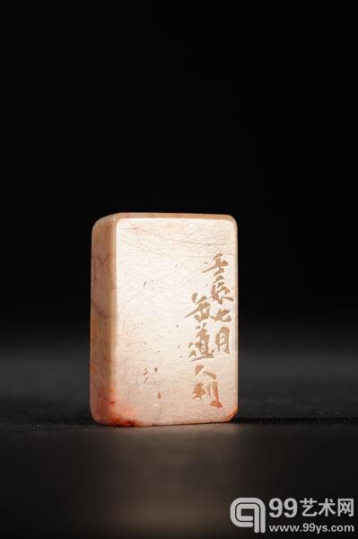 """吴昌硕刻 昌化石平头钮闲章""""慎思"""" 福建东南2014春拍"""