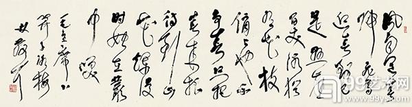 林散之 毛泽东 卜算子·咏梅(52×196 cm) 成交价(含佣金)RMB 977,500