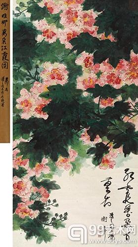 谢稚柳《万朵红霞图》北京宝瑞盈 2011春拍拍品