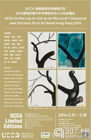 尤伦斯当代艺术中心受邀参加2014年香港巴塞尔艺术展
