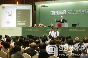 中国嘉德2014春季拍卖会现场
