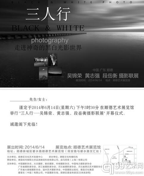 """摄影家段岳衡、黄志强、吴锦荣""""三人行""""联展海报"""